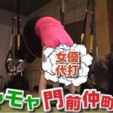 【動画】モヤさま代打3人目は女優の筧美和子!胸パツパツで谷間が!