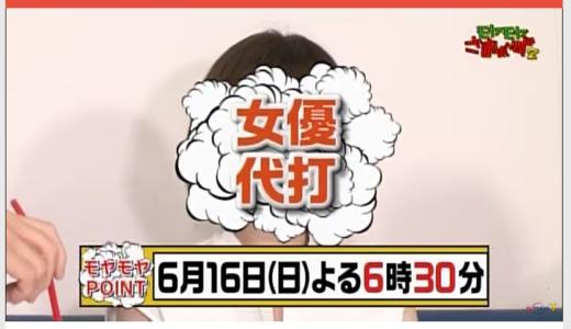 【モヤさま】代打の女優は誰?ムチムチ繋がりで筧美和子が3人目?【画像】
