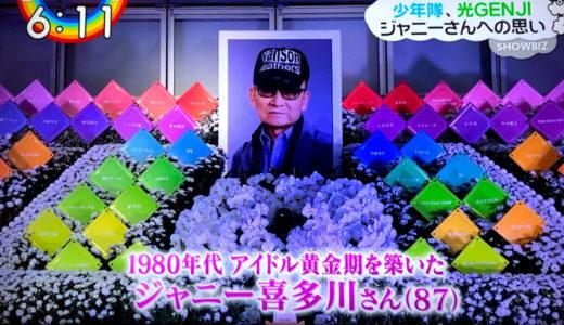 【画像】ジャニー喜多川の家族葬に貸切バスで?炎上のジャニオタは誰?
