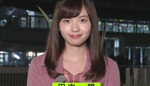 【画像】田中瞳アナがかわいい!大学時代はZEROや週刊誌グラビアも?