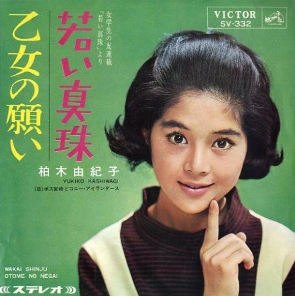 画像】柏木由紀子の若い頃がかわいい!坂本九とのラブラブ写真も!