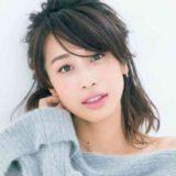 加藤綾子の結婚相手NAOTOじゃない?資産50億円の大物芸能人?