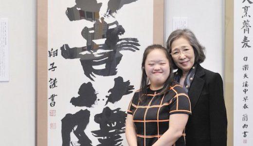 【画像】金澤翔子の母親の壮絶人生!金澤泰子はダウン症の娘を何度も…