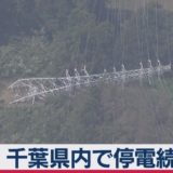 【台風15号千葉県被害】支援情報まとめ|給水・充電・物資・入浴・施設等