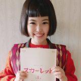 【画像】川島夕空の過去ドラマ&CM!スカーレット子役がかわいい!