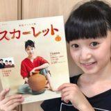 【画像】横溝菜帆のドラマ&CMまとめ!スカーレット子役が可愛い!