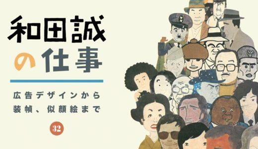 【画像】和田誠イラスト作品は?週刊誌と星新一や村上春樹の表紙も!