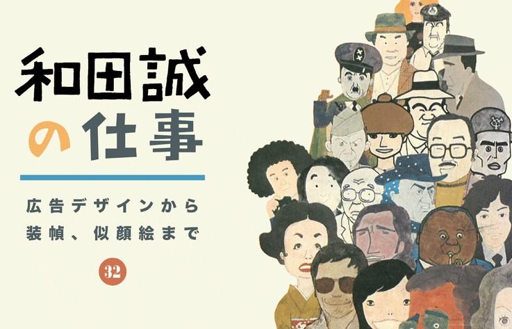 画像】和田誠イラスト作品は?週刊誌と星新一や村上春樹の表紙も!