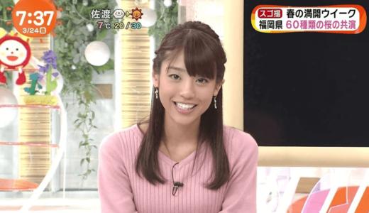 【デート画像】岡副麻希の熱愛彼氏は中村克!結婚秒読み?|フライデー