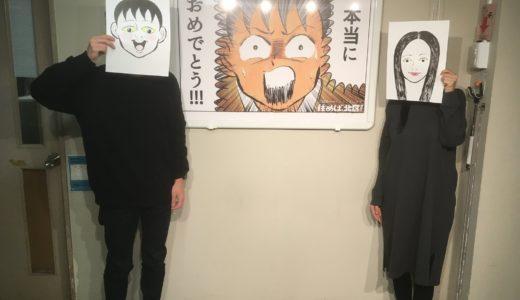 壇蜜と清野とおる『櫻井有吉夜会』の店は?ワニダ2のママ強烈過ぎ!