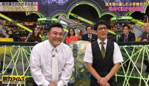 【動画】アンタッチャブル復活!脱力タイムズ柴田と山崎の漫才に感動の声