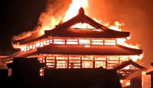 【動画】首里城火災現場を間近で撮影したの誰がいつ?内部に侵入者?