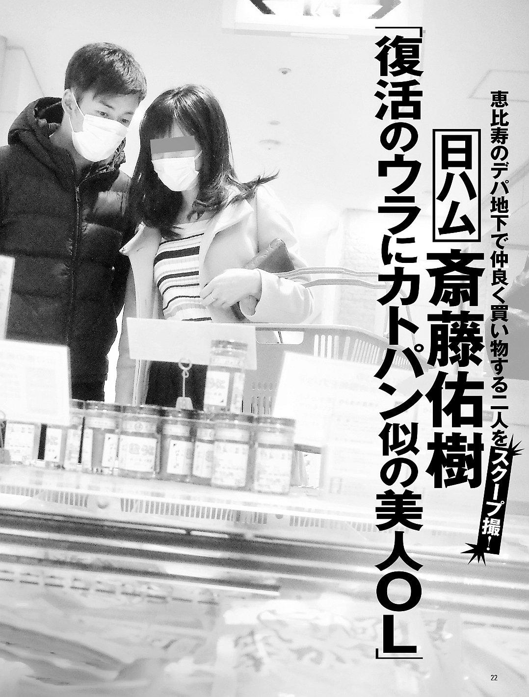 「斎藤佑樹 結婚相手」の画像検索結果