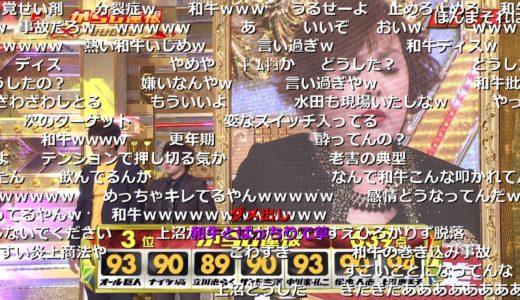 【動画】上沼恵美子がM12019で激怒!和牛を痛烈批判の深い理由