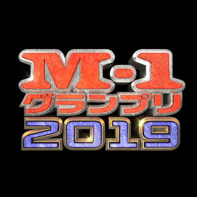 決勝 2019 エムワン グランプリ