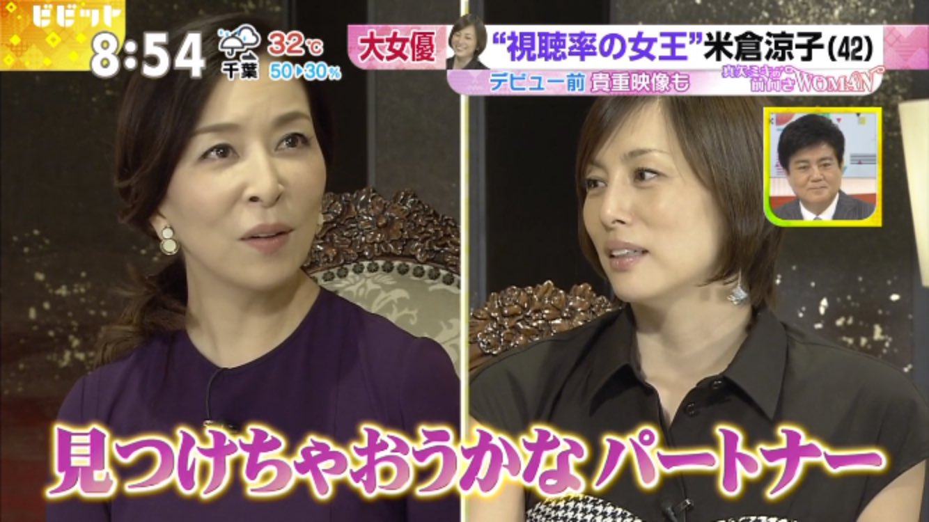 涼子 再婚 米倉