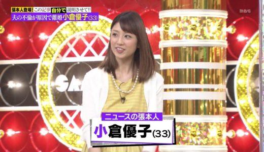 小倉優子の旦那告発『離婚理由にウソ』ゆうこりん事務所プラチナム圧力か