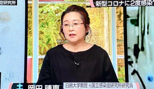 岡田晴恵の結婚相手の旦那は医師免許持つ研究者!不倫の噂は本当?【画像】