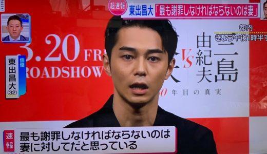 【動画】東出昌大会見『ゲス質問』平野早苗リポーター炎上!嫌いの声殺到
