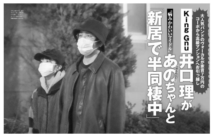 画像】井口理とあのちゃんフライデー!『タバコ写真』で略奪バレ?