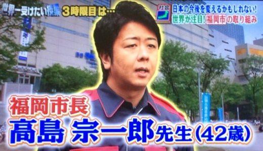 【顔画像】高島宗一郎市長が嫁と離婚?アナウンサー時代と生活激変が原因か