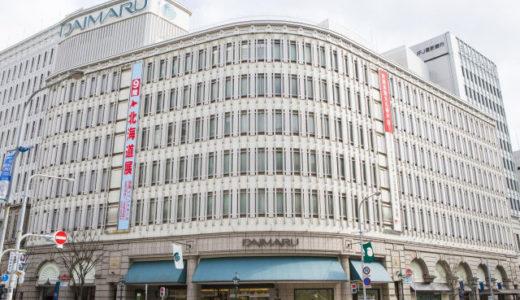 緊急事態宣言でどの百貨店デパート休業?関東大阪など食品売り場や平日は?