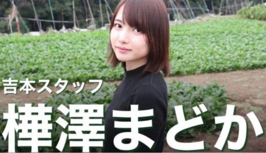 【画像】樺澤まどかは早稲田大学卒アイドル『大胆ダンス』動画に場内騒然