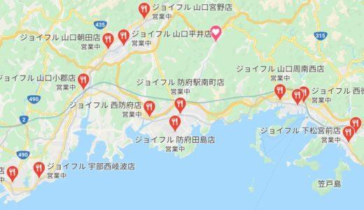 ジョイフル閉店店舗どこ?【200店一覧リスト】福岡や大分など九州中心