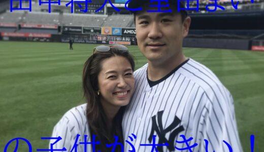 【顔画像】田中将大の子供が大きい!体重は3歳20kgでまーくんに激似