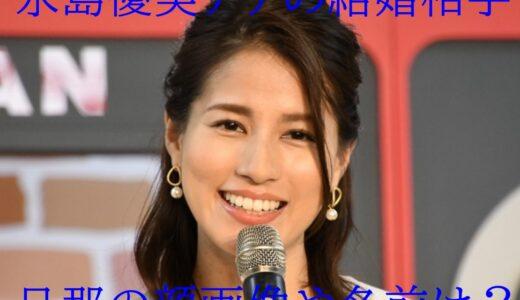 【顔画像】永島優美の結婚相手(旦那)の名前を特定?錦織圭似ディレクター