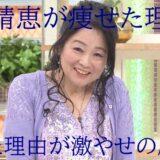 【画像】岡田晴恵が痩せた?『消えた理由』が体重17kg減の原因か