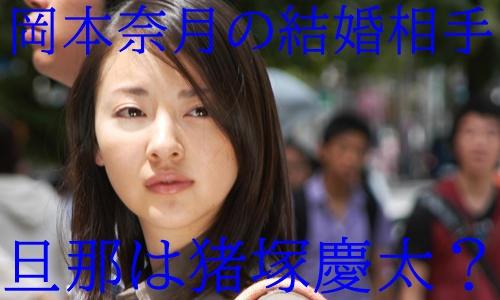 【顔画像】岡本奈月の旦那は猪塚慶太!新田真剣佑のスタイリスト?