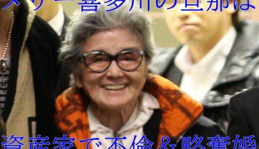 【画像】メリー喜多川の夫は藤島泰輔!バーのママ時代に不倫&略奪婚