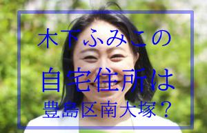 木下富美子の自宅住所は?豊島区南大塚の一軒家で娘と二人暮らし?