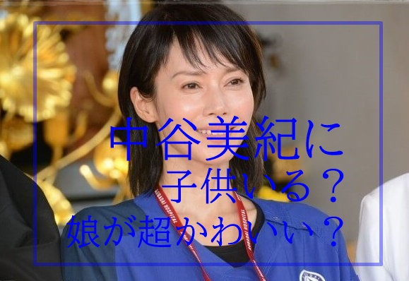 顔画像】中谷美紀の子供(娘)が超かわいい?おめでたで極秘出産?