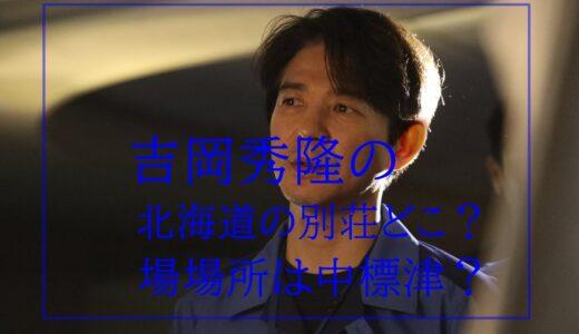 吉岡秀隆の北海道の別荘どこ?中標津での目撃情報やオススメの場所も